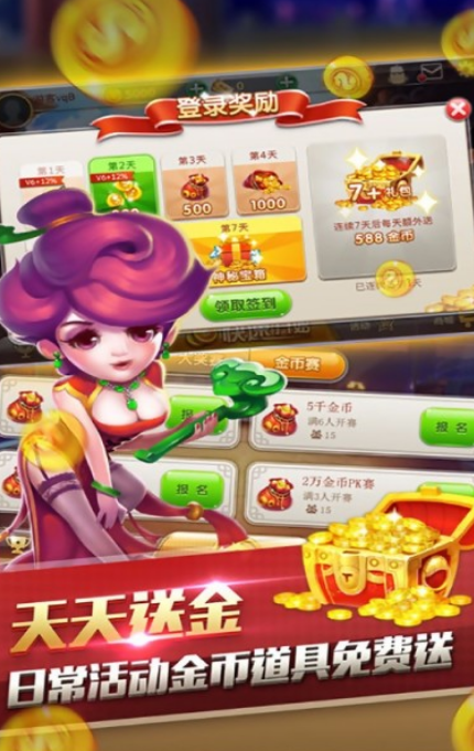锦游斗地主单机版 v1.8  第2张
