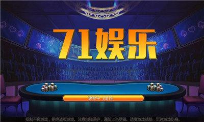 71娱乐棋牌 v1.0
