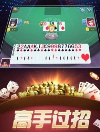 金迪棋牌 v1.0 第3张