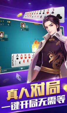 扑克山庄游戏大厅 v1.0 第2张