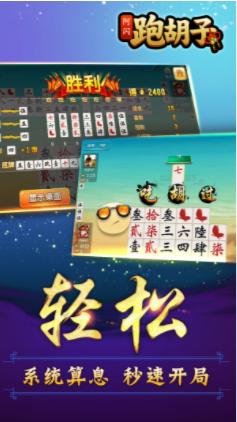永州阿闪跑胡子 v1.0 第2张
