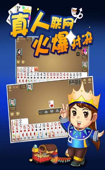 贵宾厅棋牌 v3.0 第3张