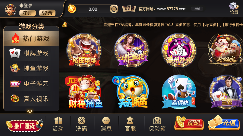 鑫乐电玩城棋牌斗地主 v1.0  第2张