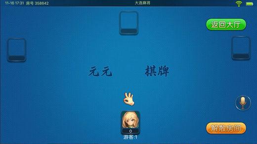 元元棋牌 v1.0 第3张