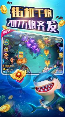 亿酷深海捕鱼2 v1.0 第2张
