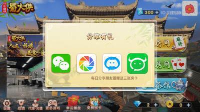 蜀大侠棋牌茶馆 v1.0.0
