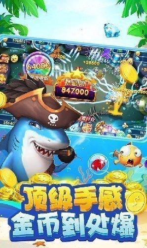 鲨鱼众娱 v1.2 第2张