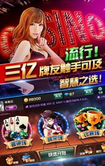 抢庄斗牛 v2.0