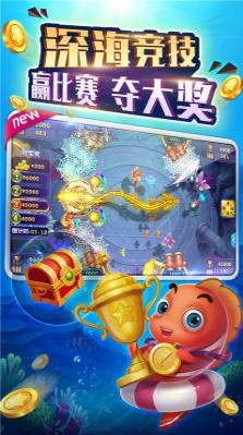 亿酷深海捕鱼2 v1.0