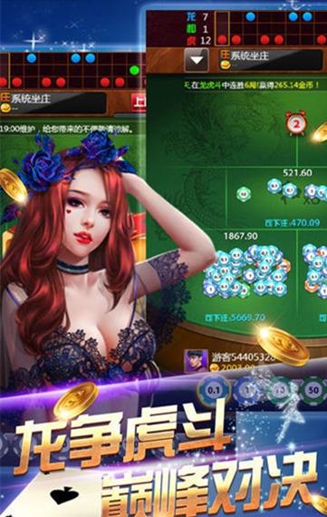 东兴棋牌 v1.0.0  第2张