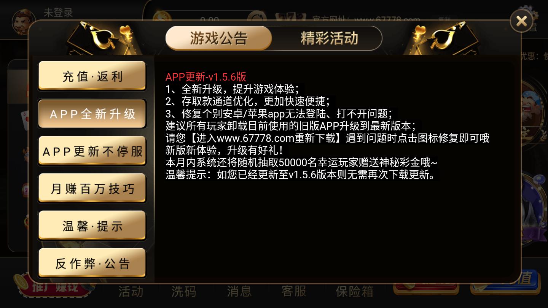 鑫乐电玩城棋牌斗地主 v1.0