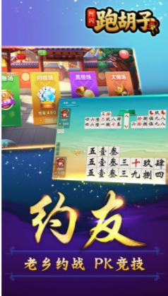 永州阿闪跑胡子 v1.0 第3张