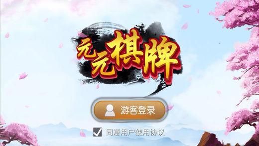 元元棋牌 v1.0 第2张