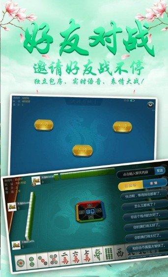 凛冬斗棋牌 v3.0.0 第2张