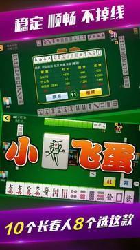 吉林麻将微乐棋牌 v1.0