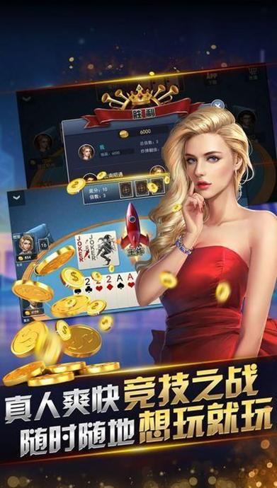 神兽棋牌炸金花 v1.0  第2张
