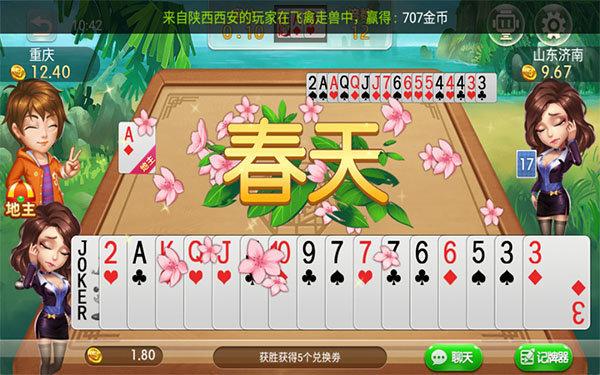 黑桃A娱乐棋牌 v1.0
