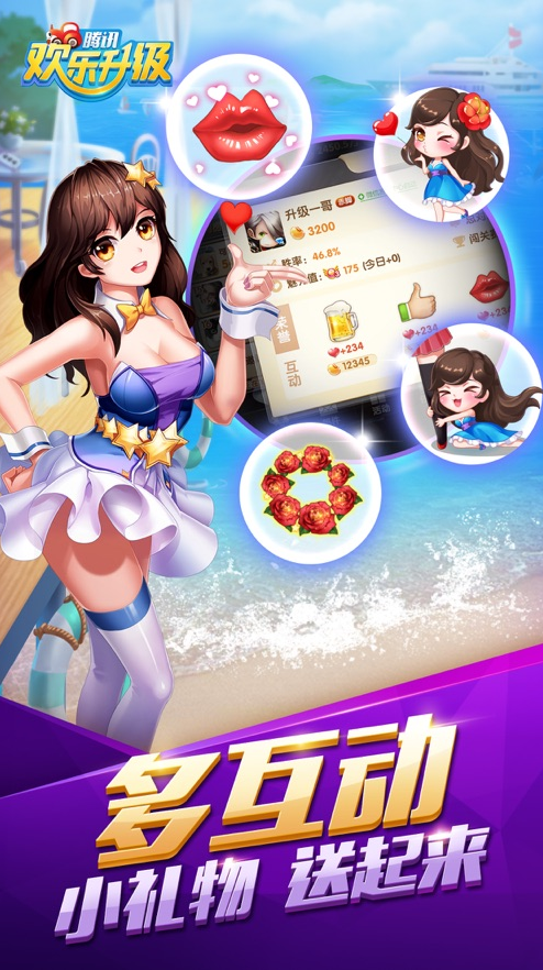 大三元棋牌娱乐 v1.0 第2张