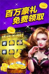 龙华伊香园棋牌 v1.0 第3张
