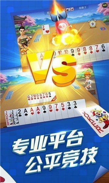 福临棋牌斗地主 v1.3  第3张