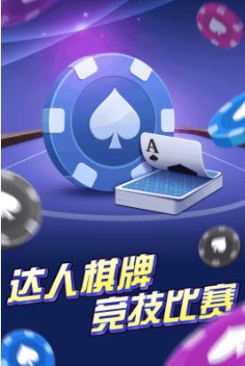 鼎胜棋牌 v1.0
