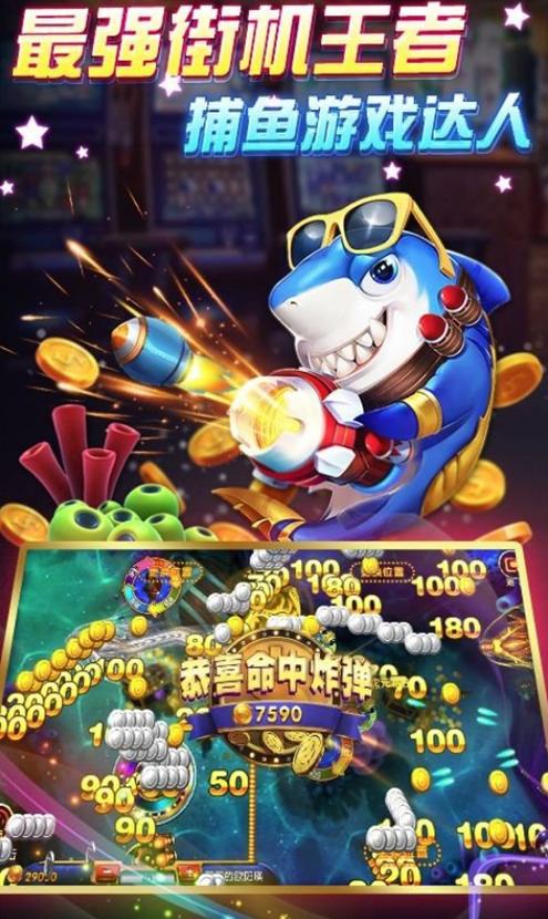 凯旋娱乐棋牌疯狂捕鱼 v1.0.3 第2张