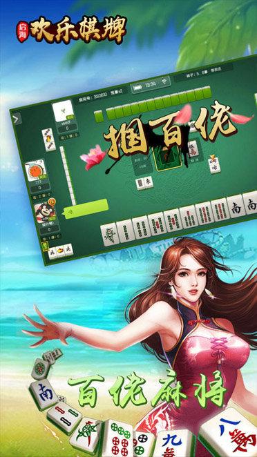启海欢乐棋牌 v1.0.0