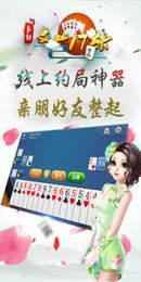 多彩文山17张扑克牌 v1.0.1