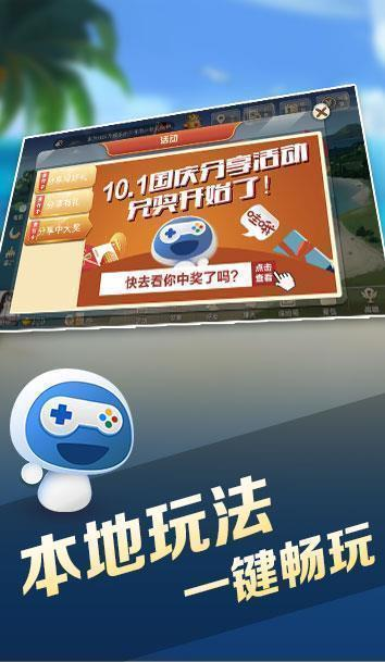 湖南衡阳趣味摸摸棋牌 v3.0  第2张