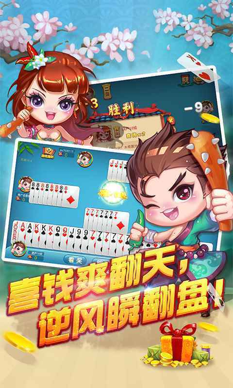 玖发棋牌online v3.1 第2张