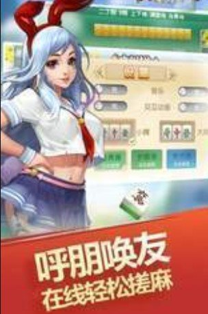 贵州爱游麻将 v2.0 第2张