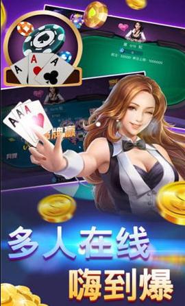 广州喜来棋牌 v2.0.0 第2张