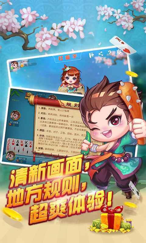 玖发棋牌online v3.1