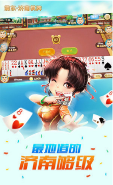 新版震东济南棋牌 v2.6