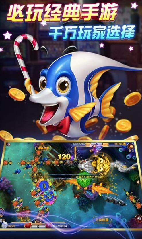 凯旋娱乐棋牌疯狂捕鱼 v1.0.3 第3张