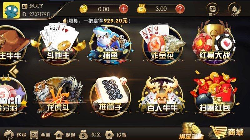 帝湖娱乐 v1.0.2 第3张