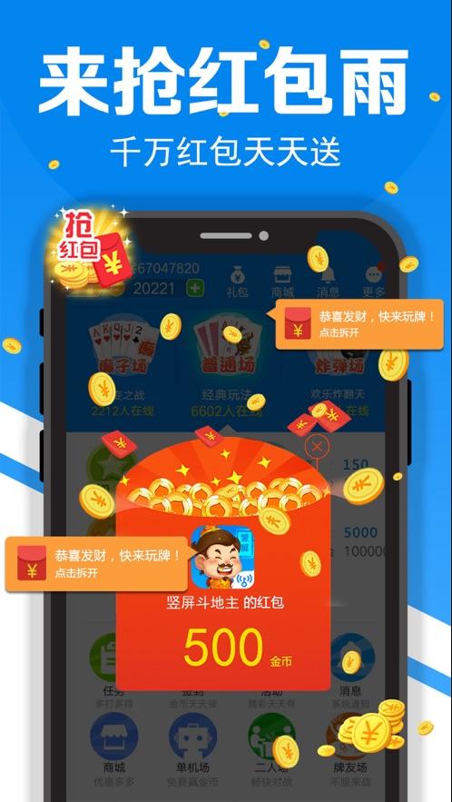 上海中腾棋牌 v1.0.1 第3张