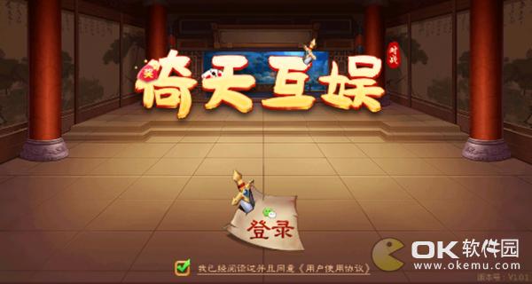 倚天互娱 v1.0