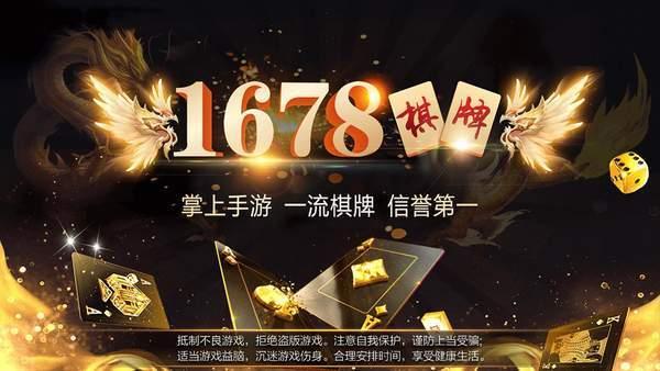 1678棋牌官网版 v1.0.2