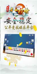 多彩文山17张扑克牌 v1.0.1 第4张