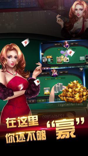 莒县康乐棋牌 v2.0 第3张