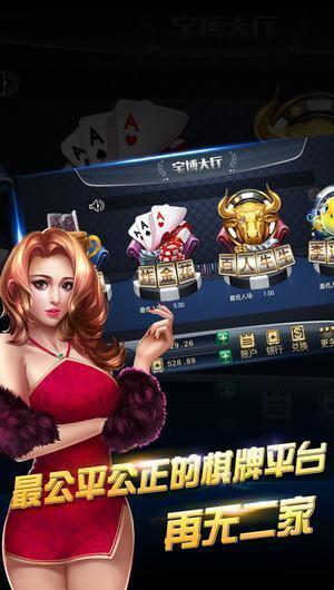 莒县康乐棋牌 v2.0 第2张