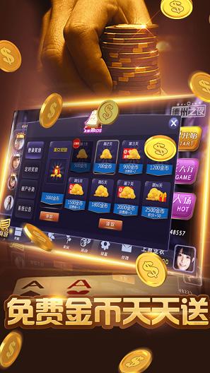 金昇棋牌 v1.0.2 第3张