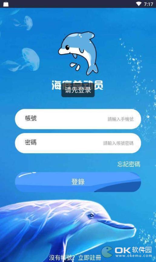 海底总动员app图2