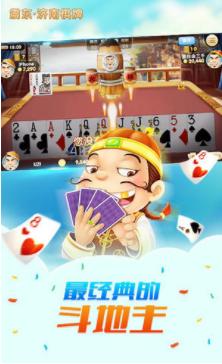 新版震东济南棋牌 v2.6 第3张