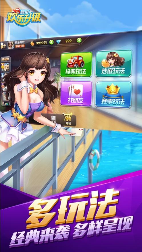 大三元棋牌娱乐 v1.0 第3张