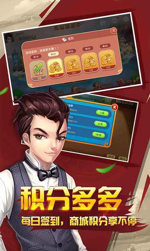 奇门娱乐斗地主 v1.0  第3张