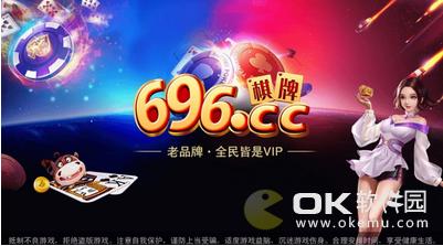696cc棋牌 v3.66