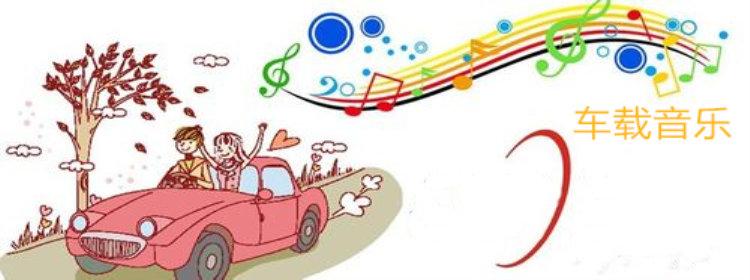 车载音乐软件排行