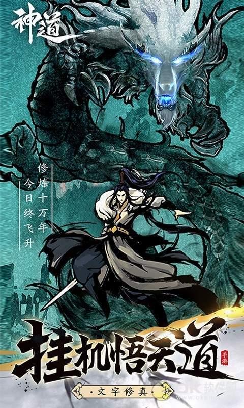 神道文字游戏图4
